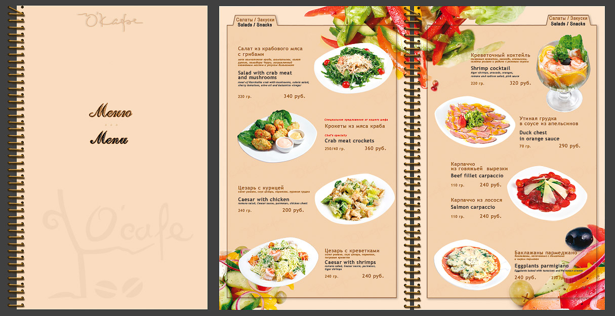 оформление меню ресторана образец шаблон